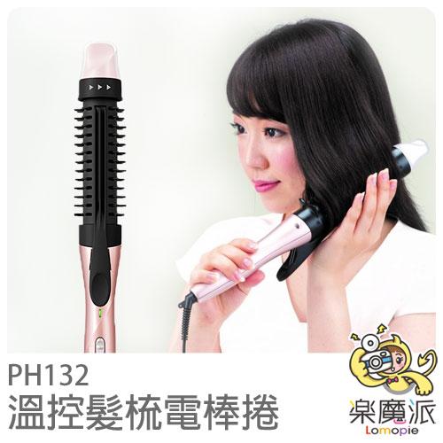 日本 美髮 PH132 32mm 電棒捲 捲髮器 捲髮梳 自動斷電 可調溫度 大捲 梨花頭 內彎