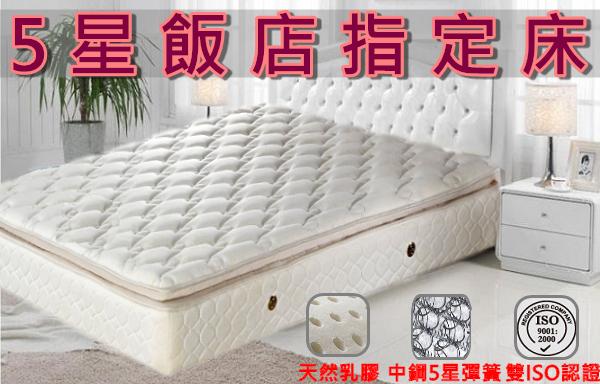 【床工坊】乳膠 床墊 「5星飯店指定床」三線乳膠Q床【5星推薦】「歡迎訂做各式尺寸」