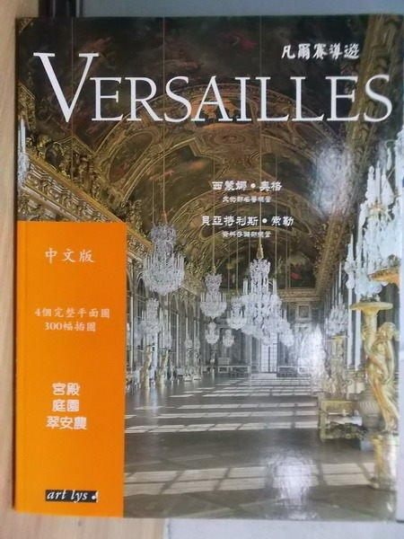 【書寶二手書T4/旅遊_WFB】Versailles_2000年_凡爾賽導遊_中文版