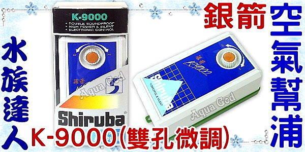 【水族達人】銀箭《Shiruba空氣幫浦.K-9000(雙孔微調)》K9000打氣馬達 便宜好用喔!