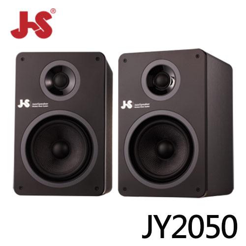 【JS 淇譽】JY2050 藍牙無線立體聲喇叭