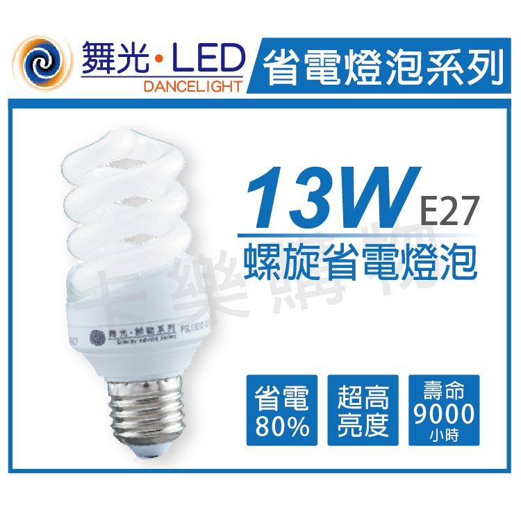 舞光 13W 110V 2700K 黃光 E27 螺旋省電燈泡 _ WF160005