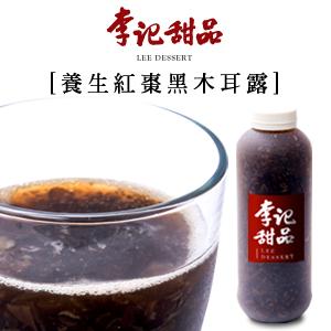【李記甜品】養生紅棗黑木耳露 1000ml/瓶