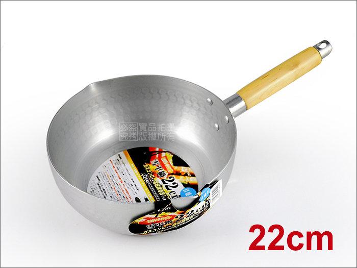 快樂屋♪ 日本 金太郎 皮膜雪平鍋 22cm 電磁爐適用 單柄湯鍋.火鍋.泡麵鍋