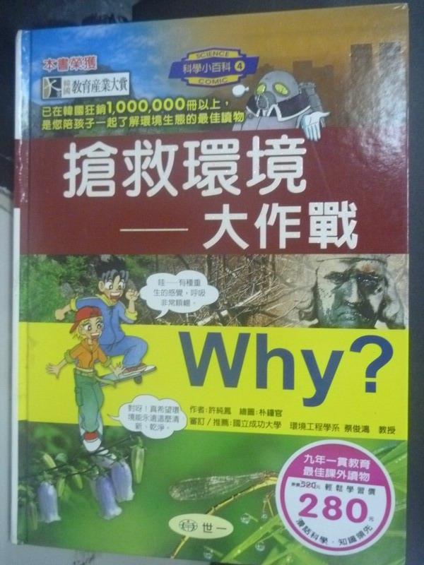 【書寶二手書T1/少年童書_XFD】Why?搶救環境大作戰_許純鳳