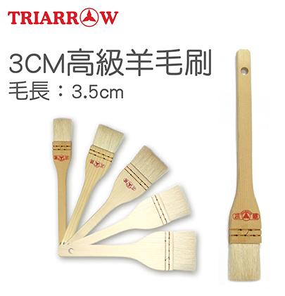 【三箭牌】3CM高級羊毛刷(木柄) 60168