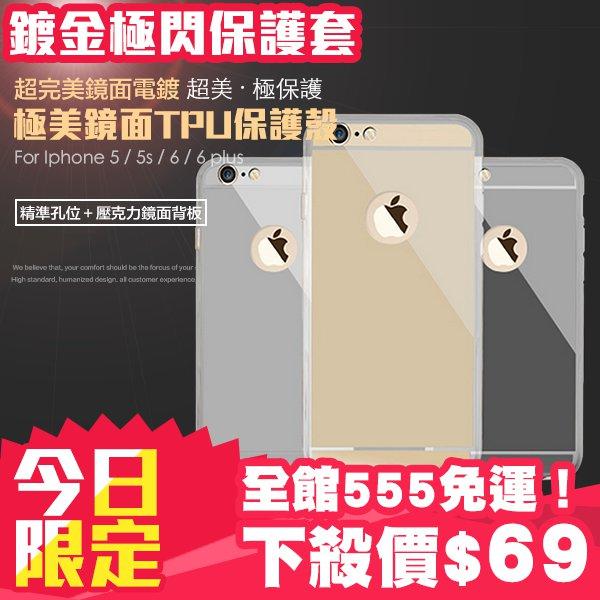 極美 TPU 鏡面 鍍金 軟殼 Iphone 6 plus 5  i5s 手機保護殼 保護套 鏡面 手機殼