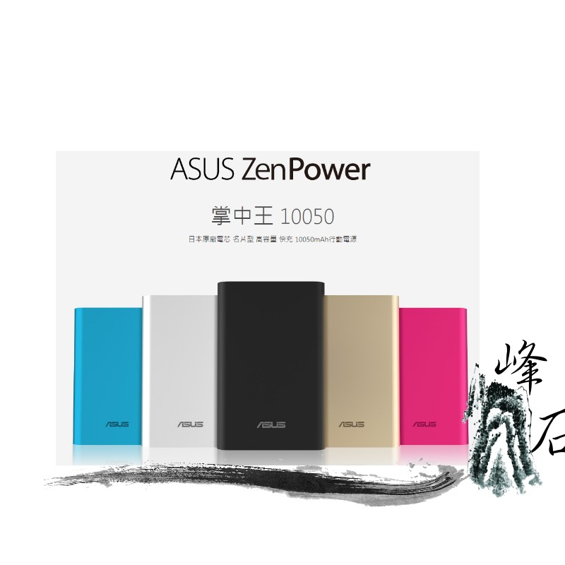 樂天限時優惠!ASUS New ZenPower 10050mAh 華碩 行動電源 參考 zenpower pro 小米  粉