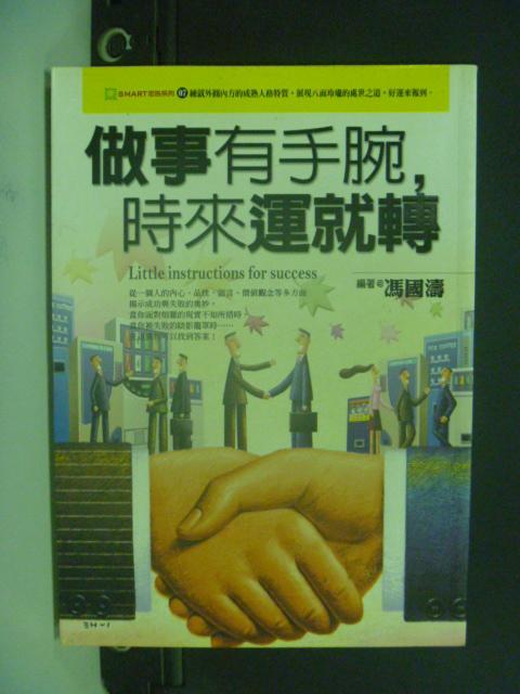 【書寶二手書T5/財經企管_NRS】做事有手腕,時來運就轉_馮國濤