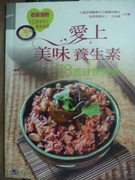 【書寶二手書T9/養生_QCY】愛上美味養生素_王靜慧