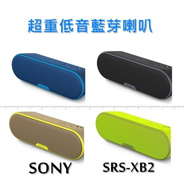 Sony SRS-XB2 行動藍芽喇叭/重低音/EXTRA BASS 系列/串聯喇叭/NFC喇叭/隨身聽【馬尼行動通訊】