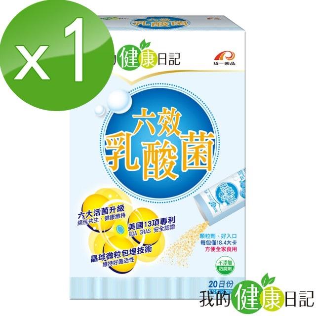 【小資屋】我的健康日記 六效乳酸菌升級版效(20日份)期2018.6.17