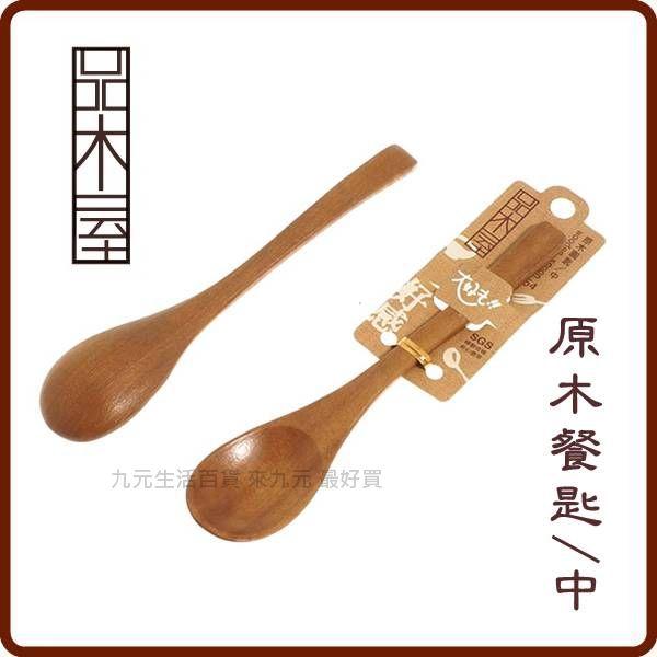 【九元生活百貨】品木屋 原木餐匙/中 湯匙 原木餐具