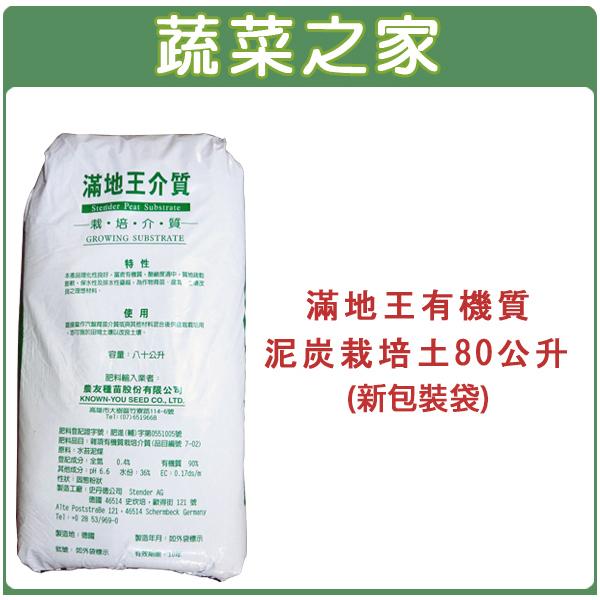 【蔬菜之家001-A106-GR】滿地王有機質泥炭土栽培土80公升