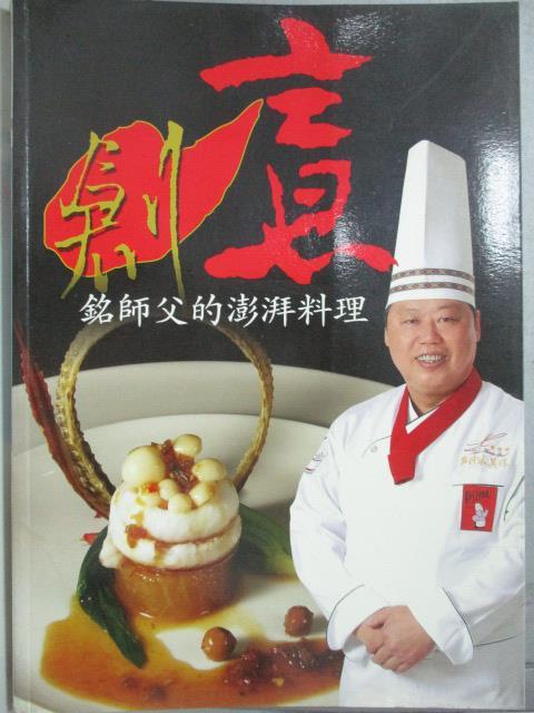 【書寶二手書T1/餐飲_YBN】創意-銘師父的澎湃料理_莊忠銘