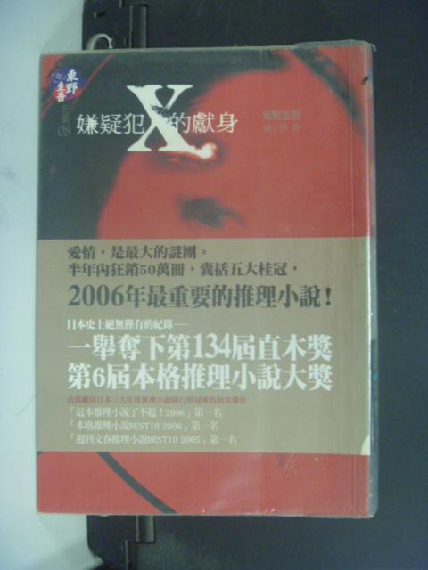 【書寶二手書T9/一般小說_KKR】嫌疑犯X的獻身_東野圭吾