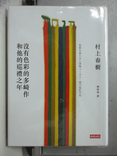 【書寶二手書T8/翻譯小說_ODI】沒有色彩的多崎作和他的巡禮之年_村上春樹