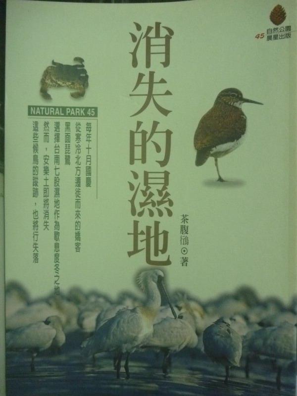 【書寶二手書T9/動植物_INB】消失的溼地_茶腹鳥