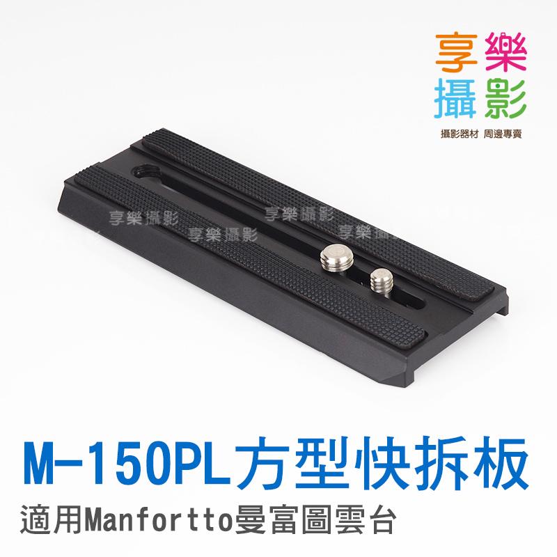 [享樂攝影]副廠 M-150 通用快拆板 140*50mm 功能同Manfortto曼富圖 504PLONG MVH502AH 雲台快速底板