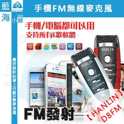 ★HANLIN-D8FM★無線歡唱K歌麥克風(多功能FM發射器+雙人歡唱),白紅2色任選