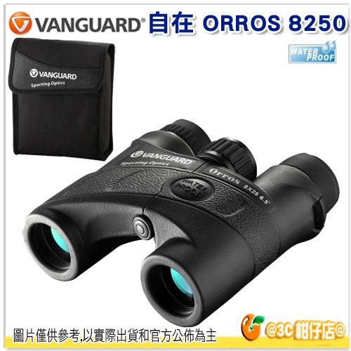 VANGUARD 精嘉 ORROS 8250 自在 公司貨 望遠鏡 雙筒望遠鏡 8x25 BAK4 防水 280g