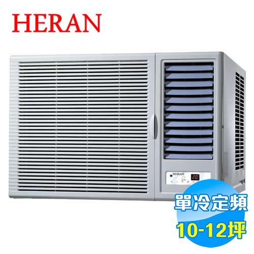 禾聯 HERAN 單冷定頻右吹窗型冷氣 旗艦系列 HW-72F