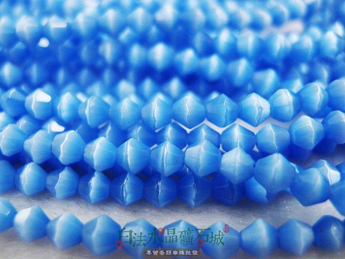 白法水晶礦石城 琉璃貓眼 5mm- 寶藍色 菱形 貓眼明顯漂亮 可當隔珠 串珠/條珠 首飾材料(一件不留出清五折區)