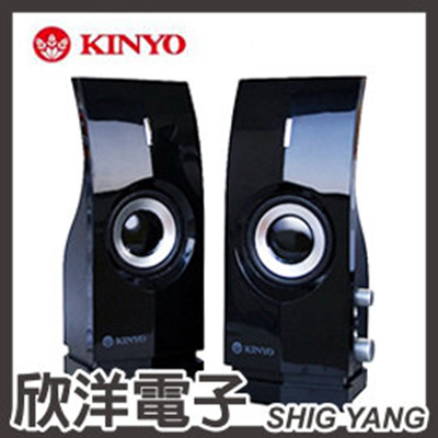 ※ 欣洋電子 ※ KINYO 音樂大師 多媒體立體音箱 / 二件式電腦喇叭