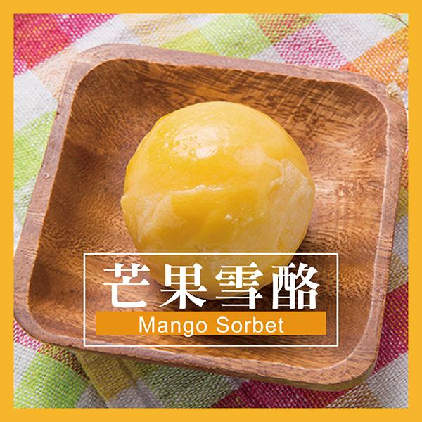 霜囍芒果雪酪冰淇淋 Mango Sorbet  90克(120ml) / 口感清爽綿密,素食可食