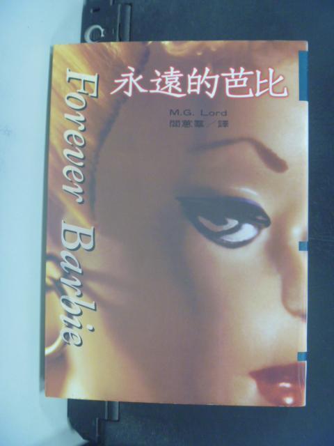 【書寶二手書T8/收藏_GAQ】永遠的芭比_閻群, M.G羅德