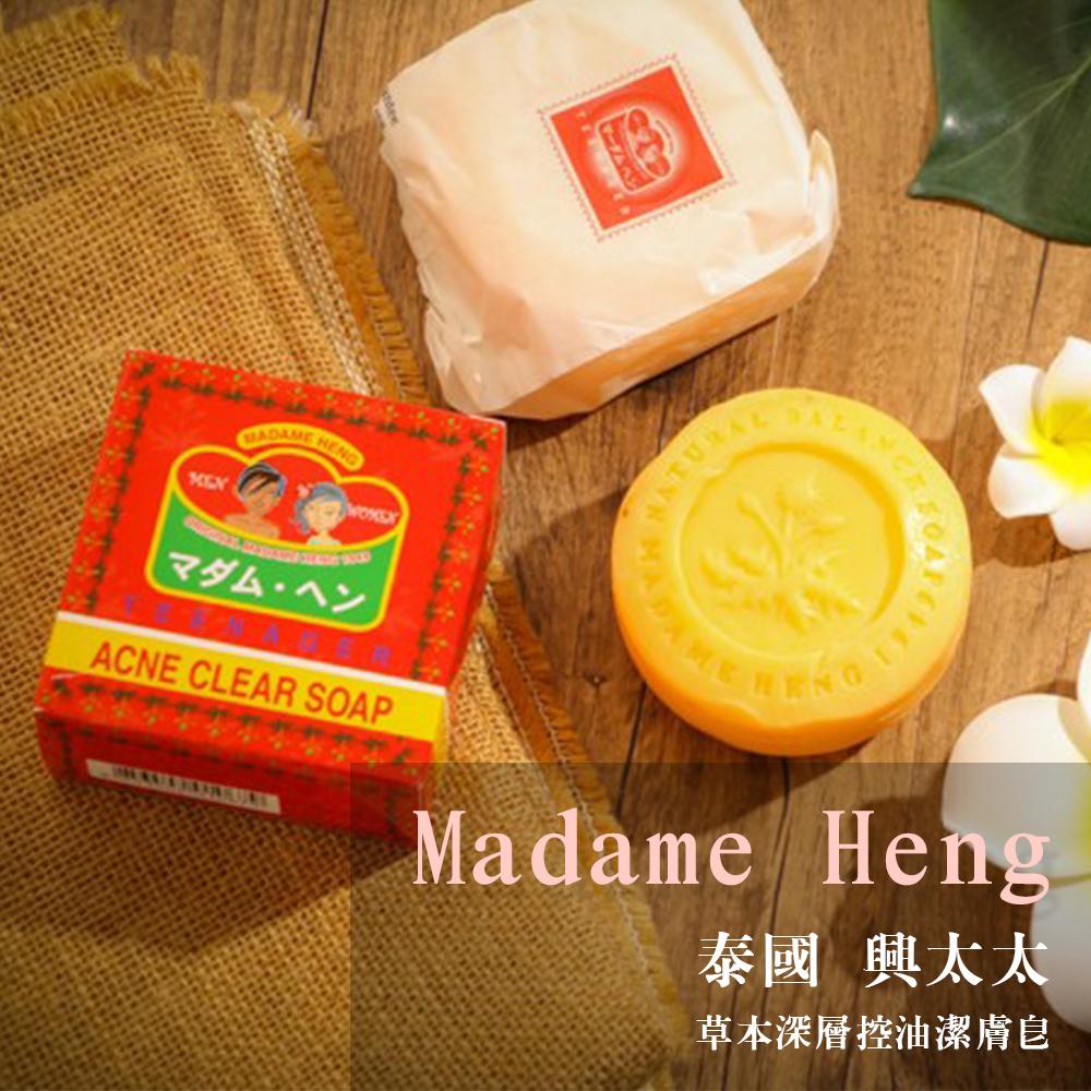 代購現貨 泰國 興太太 Madame Heng 草本深層控油潔膚皂 150g IF0197