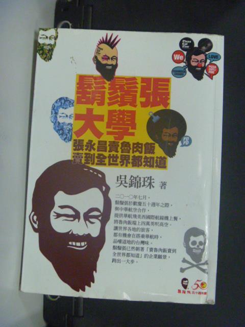 【書寶二手書T1/財經企管_GML】鬍鬚張大學_原價350_吳錦珠