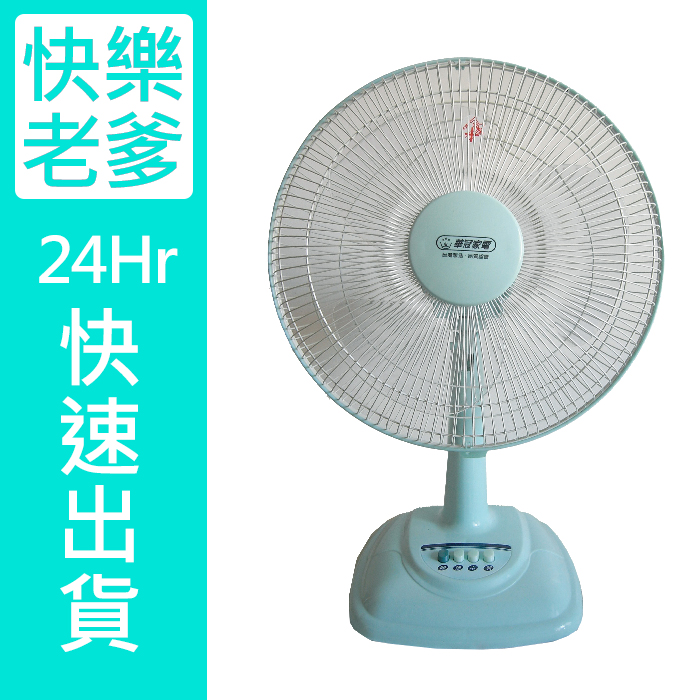【華冠】MIT台灣製造14吋桌扇/涼風扇/電扇(BT-1411)