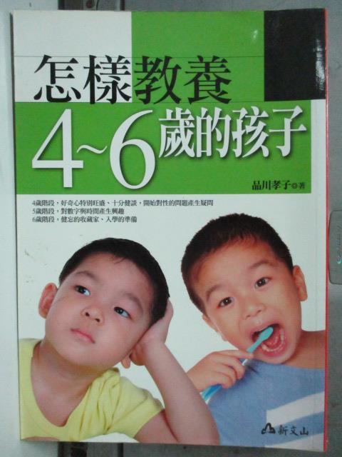 【書寶二手書T1/親子_HGQ】怎樣教養4-6歲的孩子_品川良子