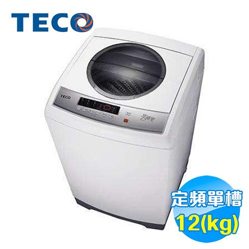 東元 TECO 12公斤單槽洗衣機 W1210FW