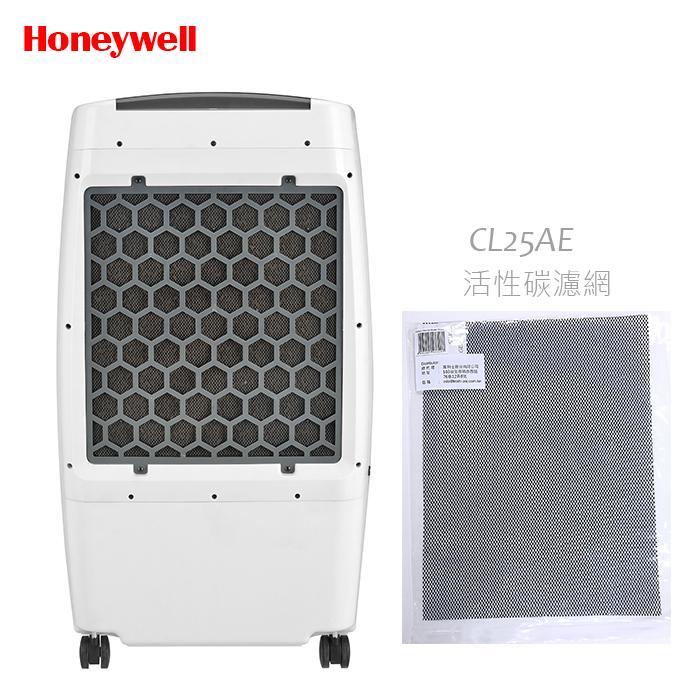 【Honeywell】CL25AE 活性碳濾網 (※注意※一年更換一次以確保空氣品質)