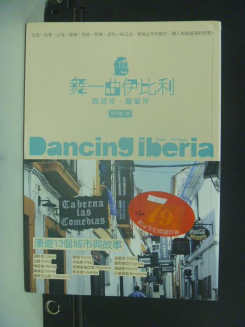 【書寶二手書T6/旅遊_NBO】舞一曲伊比利:西班牙、葡萄牙_劉千瑜