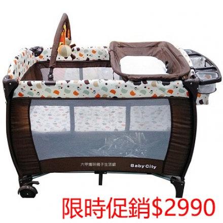 Baby City全配式雙層遊戲床 可折疊嬰兒床 便攜式遊戲床【六甲媽咪】