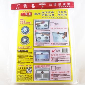 【珍昕】 優品 排油煙機專用過濾網 黏貼式 長方型尺寸