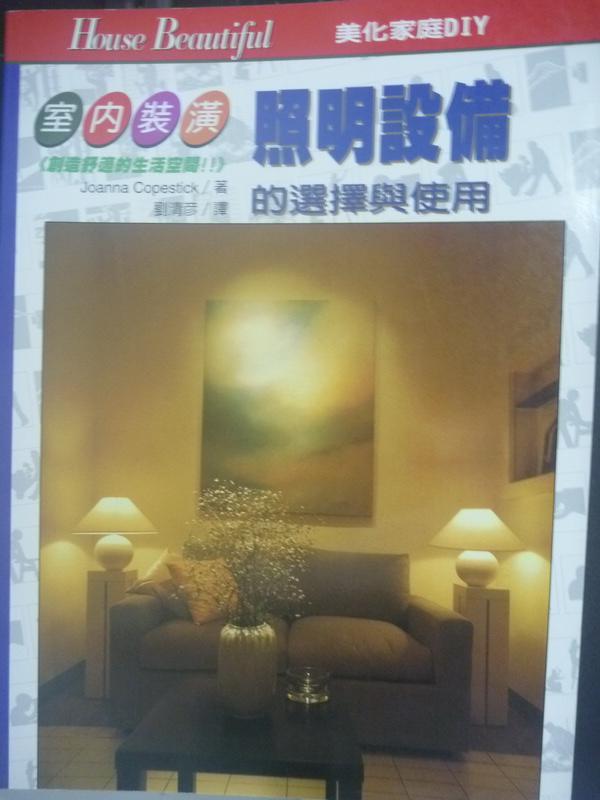 【書寶二手書T7/設計_WDN】照明設備的選擇與使用_劉清彥