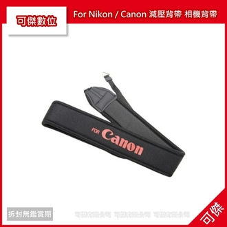 可傑 For Nikon / Canon 減壓背帶 相機背帶