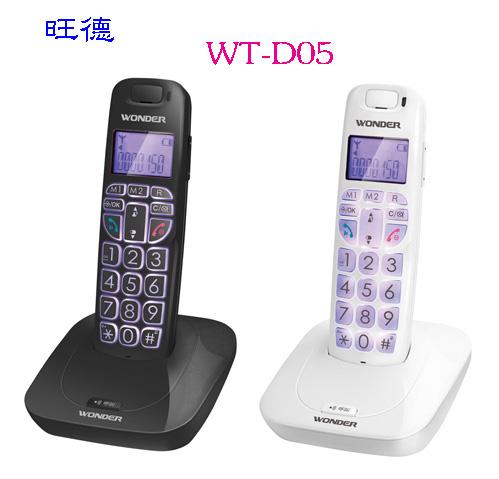 WONDER旺德DECT數位無線電話 WT-D05 (黑、白兩色)◆GAP數碼技術,話音優越清晰 ◆通話距離遠達300米(戶外)/ 50米(室內)