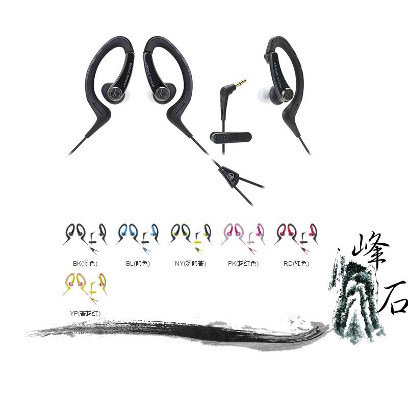 樂天限時促銷!平輸公司貨 日本鐵三角 ATH-SPORT1   耳塞式耳機