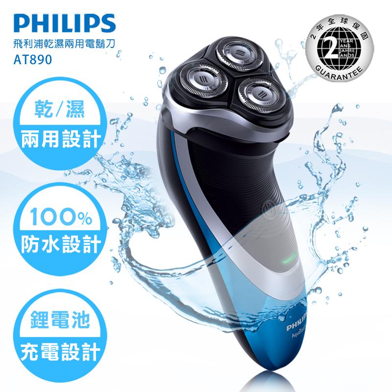 【飛利浦 PHILIPS】淨藍系列電鬍刀(AT890)
