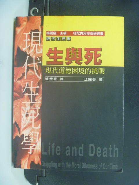 【書寶二手書T6/心理_HHL】生與死:現代道德困境的挑戰_江麗美, 波伊曼