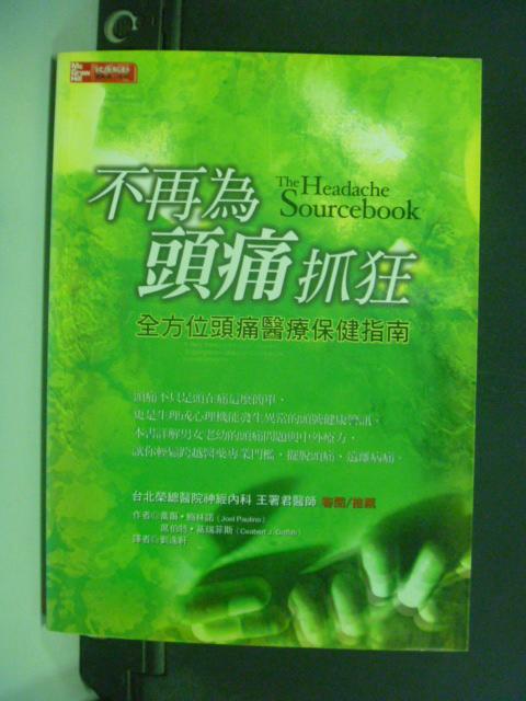 【書寶二手書T9/醫療_HPD】不再為頭痛抓狂_劉逸軒, 喬爾.鮑