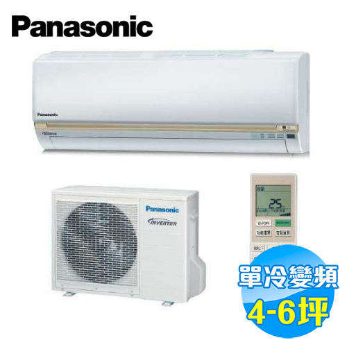 國際 Panasonic 變頻單冷 一對一分離式冷氣 卓越型 CS-LJ36VA2 / CU-LJ36CA2