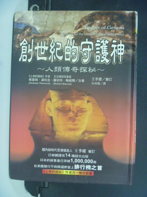 【書寶二手書T4/地理_HHI】創世紀的守護神-人類傳奇探祕_格雷姆.漢科克,羅伯特