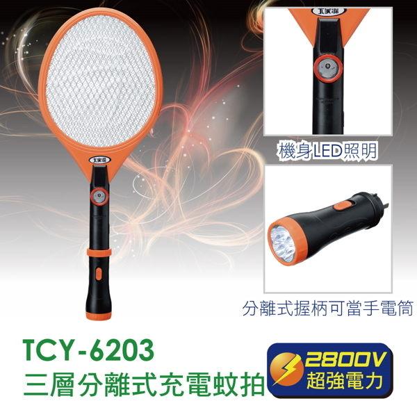 【大家源】三層分離式充電LED照明電蚊拍。橘色/TCY-6203