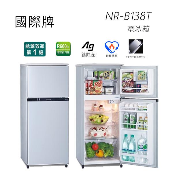 國際牌 Panasonic NR-B138T 節能電冰箱